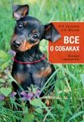 Круковер, Шкляев: Все о собаках