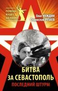 Нуждин, Рузаев: Битва за Севастополь. Последний штурм