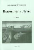 Александр Бубенников - Вызов лет и Леты: Стихи обложка книги
