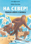 Бьёрн Оусланд: На Север! Нансен идёт к полюсу