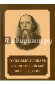 Толковый словарь жизни российской по Н. Щедрину