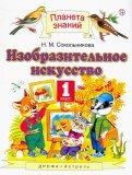 Наталья Сокольникова: Изобразительное искусство. 1 класс. Учебник. ФГОС