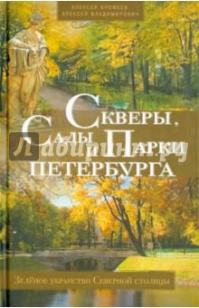 Скверы, сады и парки Петербурга - Ерофеев, Владимирович