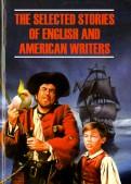 Избранные рассказы английских и американских писателей
