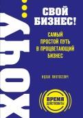 Ицхак Пинтосевич: Хочу… свой бизнес! Самый простой путь в процветающий бизнес