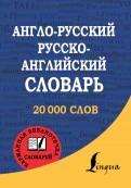Англорусский? Русскоанглийский словарь