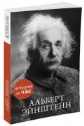 Сергей Иванов: Альберт Эйнштейн