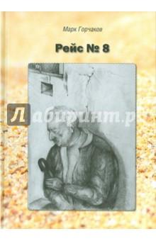 Рейс №8 - Марк Горчаков