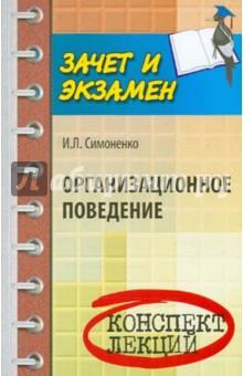 Купить Игорь Симоненко: Организационное поведение. Конспект лекций ISBN: 978-5-222-25153-9