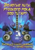 Борис Павленко: Золотые хиты русского рока под гитару