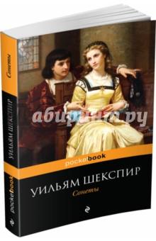 Сонеты - Уильям Шекспир