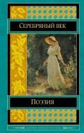 Ахматова, Есенин, Соловьев - Поэзия Серебряного века Шедевры мировой классики обложка книги