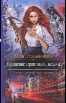 Кира Стрельникова: Укрощение строптивой... ведьмы