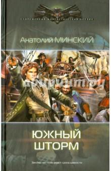 Анатолий Минский: Южный шторм ISBN: 978-5-516-00333-2  - купить со скидкой
