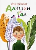 Юрий Третьяков - Алешин год обложка книги