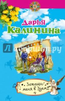 Купить Дарья Калинина: Затащи меня в Эдем ISBN: 978-5-699-80442-9