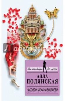 Читать книгу моя незнакомая жизнь полянской аллы