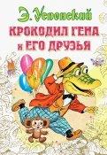 Эдуард Успенский - Крокодил Гена и его друзья обложка книги