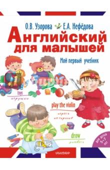 Английский для малышей - Узорова, Нефедова
