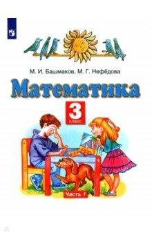 Купить Башмаков, Нефедова: Математика. 3 класс. Учебник. В 2-х частях. Часть 1. ФГОС