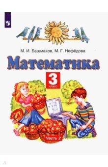 Математика. 3 класс. Учебник. В 2-х частях. Часть 2. ФГОС - Нефедова, Башмаков