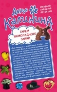 Дарья Калинина: Гарем шоколадного зайки. Дело гангстера боится
