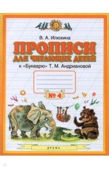 Купить Вера Илюхина: Пропись. 1 класс. №4 для читающих детей к Букварю Т.М.Андриановой. ФГОС
