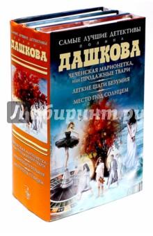 Лучшие детективы. Комплект из 3-х книг - Полина Дашкова