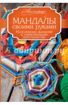 Купить Алина Смирнова: Мандалы своими руками. Исполнение желаний и гармонизация пространства ISBN: 978-5-17-087638-9