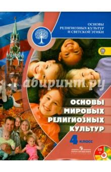 Основы религиозных культур и светской этики. 4 класс. Учебник. ФГОС (+CD) - Саплина, Токарева, Беглов