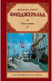 Купить Фрэнсис Фицджеральд: Ночь нежна ISBN: 978-5-17-089657-8