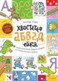 Александр Голубев: Хвостатая АБВГдейка. Раскраска-рисовалка, бродилка-находилка по 33 буквам русского алфавита