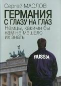 Сергей Маслов: Германия с глазу на глаз. Немцы, какими бы нам не мешало их знать
