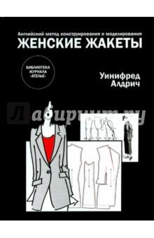 Уинифред Алдрич - Английский метод конструирования и моделирования. Женские  жакеты обложка книги 0863233071b