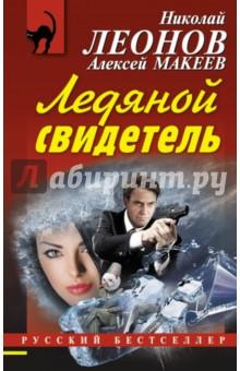 Ледяной свидетель - Леонов, Макеев