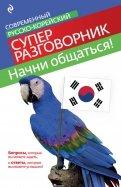 София Тортика: Начни общаться! Современный русскокорейский суперразговорник