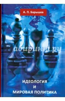Идеология и мировая политика - Александр Барышев