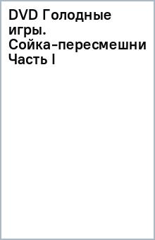 DVD Голодные игры: Сойка-пересмешница. Часть I
