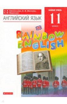 Другие учебники для 11 класса