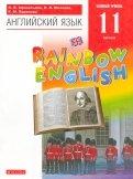 Афанасьева, Михеева, Баранова: Английский язык. Rainbow English. 11 класс. Учебник. Базовый уровень. Вертикаль. ФГОС