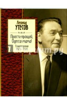Купить Леонид Утесов: Прости-прощай, Одесса-мама! ISBN: 978-5-699-81363-6