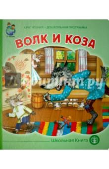 Купить Волк и коза ISBN: 978-5-00013-065-0