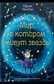 Ефрем Левитан - Мир, в котором живут звезды