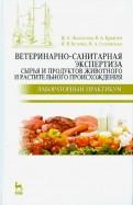 Лыкасова, Крыгин, Безина: Ветеринарносанитарная экспертиза сырья животного и растительного происхождения
