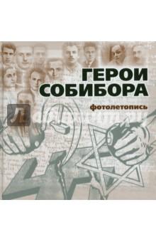 Герои Собибора. Фотолетопись - Богданова, Макарова