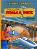 Георг Юхансон: История поездов. Рассказывает Мулле Мек