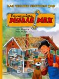 Георг Юхансон: Как человек построил дом. Рассказывает Мулле Мек