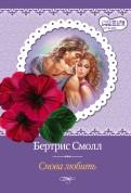 Бертрис Смолл - Снова любить обложка книги