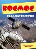 Космос. Комплект карточек обложка книги
