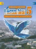 Береговская, Белосельская - Французский язык. Синяя птица. 5 класс. Учебник. В 2-х частях. ФГОС обложка книги